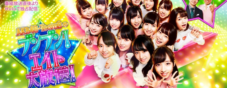AKB Team 8 no Bunbun! Eight Daihoso - Épisode 01 (VOSTFR)