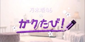 Nogizaka46 No Gaku Tabi - Episode 2