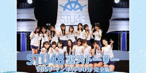 Documentaire STU48 Ura Story