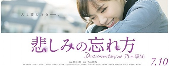 Kanashimi no wasurekata: Documentary of Nogizaka46 (2015)