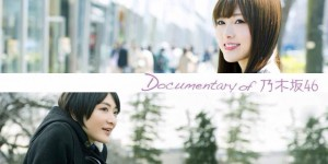 Nogizaka46 - Documentary of 2016
