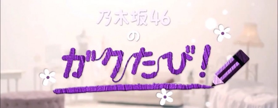 Nogizaka46 No Gaku Tabi - Episode 1