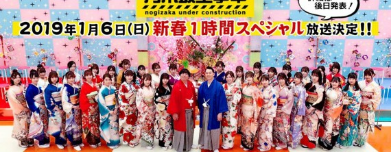 Nogizaka Under Construction - Episode 188 (SP 1h)