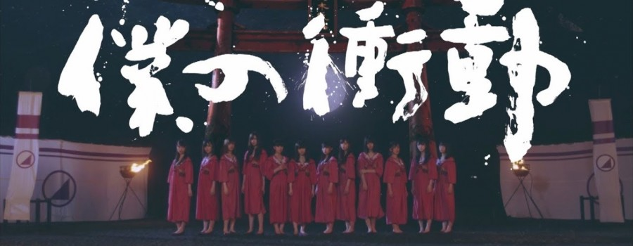 Nogizaka46 - Boku no Shoudou