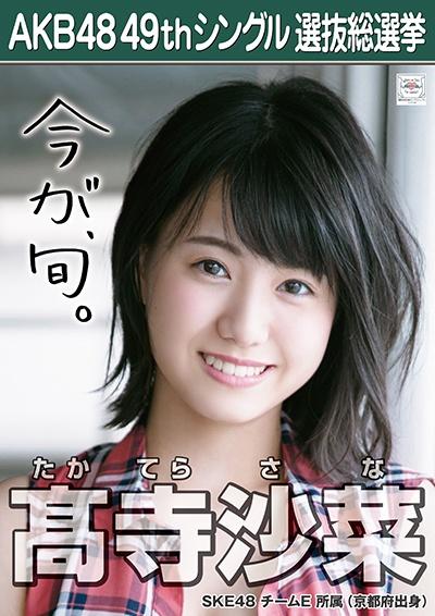 """Résultat de recherche d'images pour """"Takatera Sana"""""""