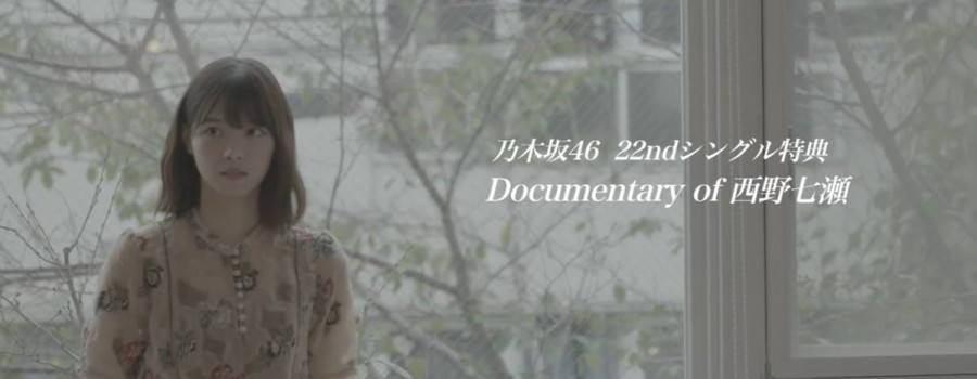 Documentary of Nishino Nanase - Anata to ano kisetsu ni deae te YOKATTA