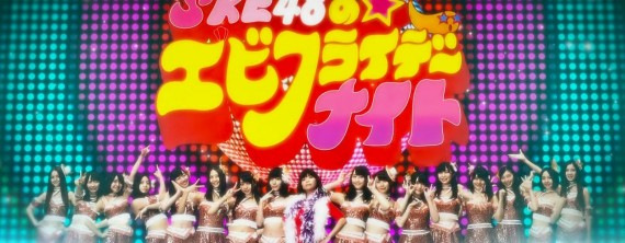 SKE48 NO EBI-FRIDAY NIGHT - EPISODE 4